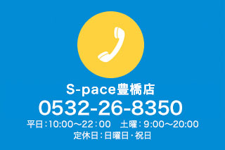 S-pace豊橋店に電話をかける
