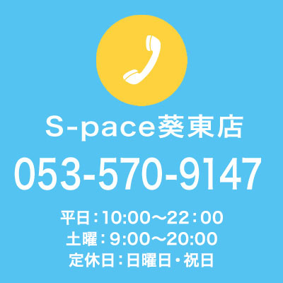 S-pace葵東店に電話をかける